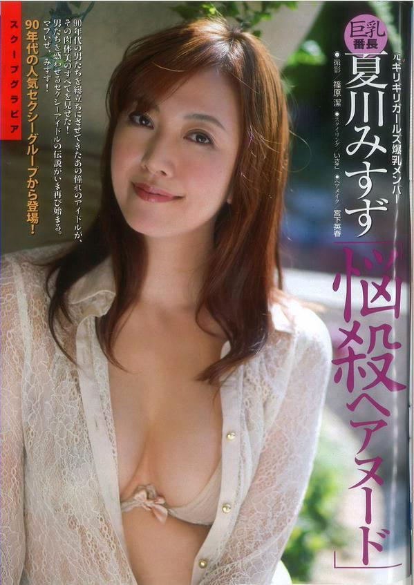 Misuzu natsukawa